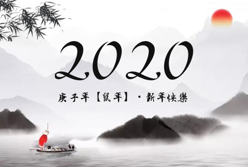水墨中國風2020鼠年臺歷