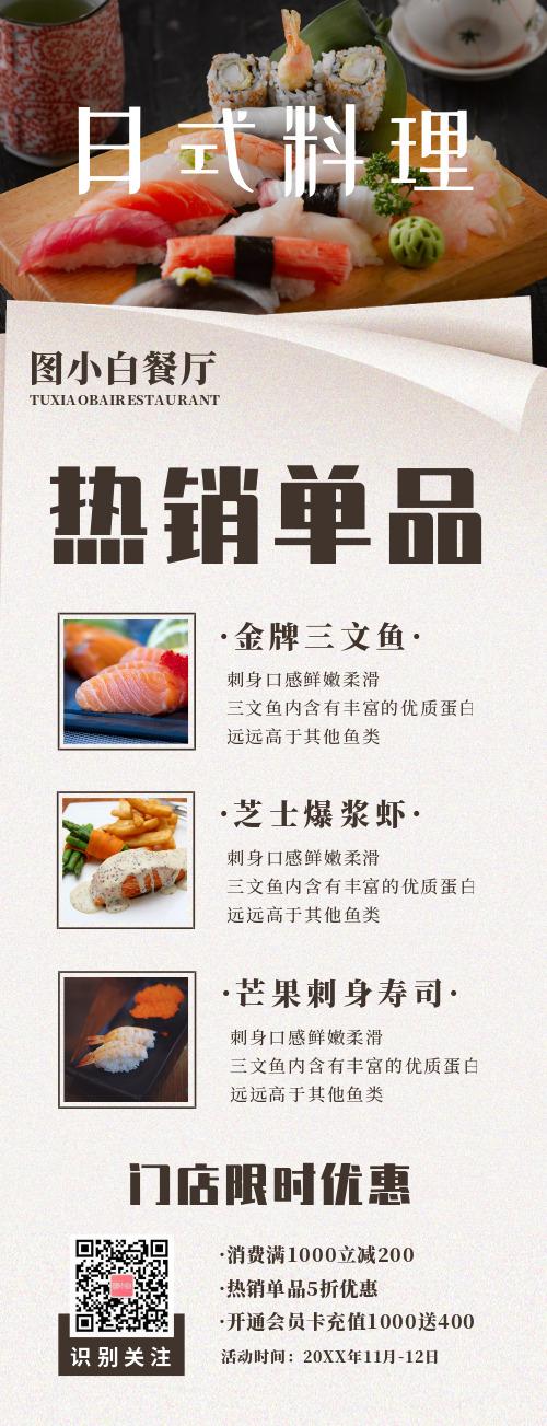 简约日式料理宣传优惠长图
