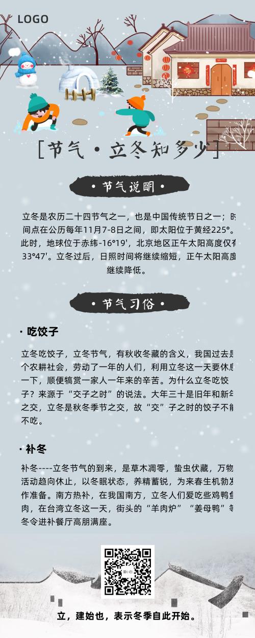 简约传统节气立冬营销长图