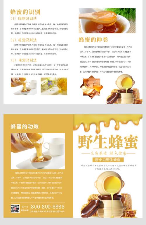 简约蜂蜜美食宣传折页