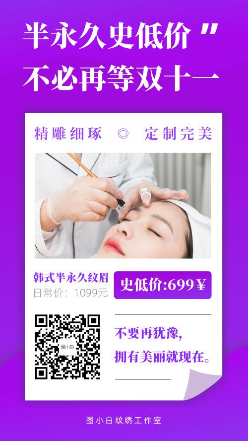 美容医美纹绣韩式半永久活动海报