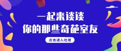 简约时尚奇葩室友吐槽公众号首图