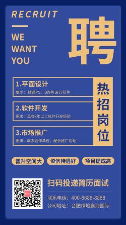 简约蓝色企业招聘宣传手机海报