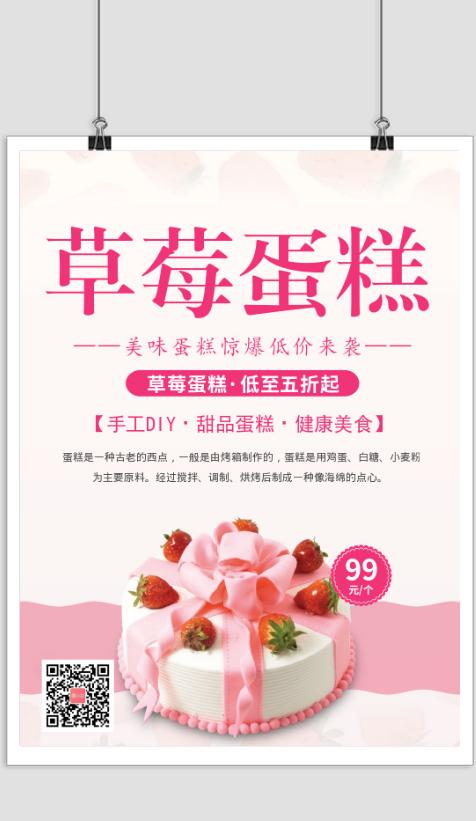 美味蛋糕促销宣传海报