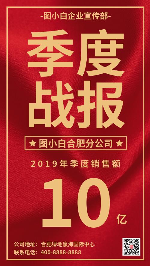 时尚红色季度战报宣传手机海报