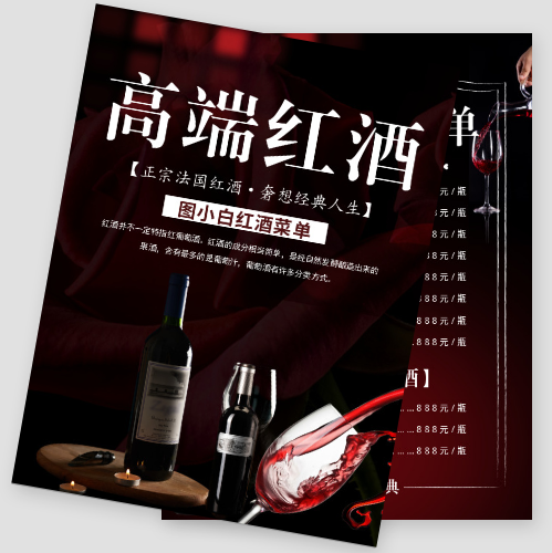 簡約紅酒酒水菜單