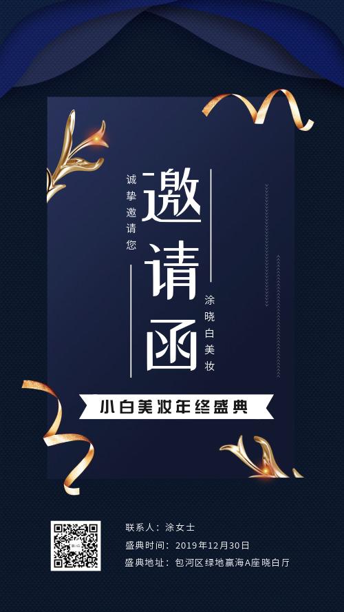 美妝品牌年終盛典邀請函微商海報