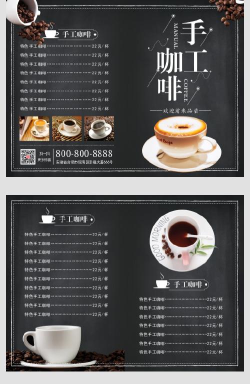 简约咖啡下午茶宣传折页