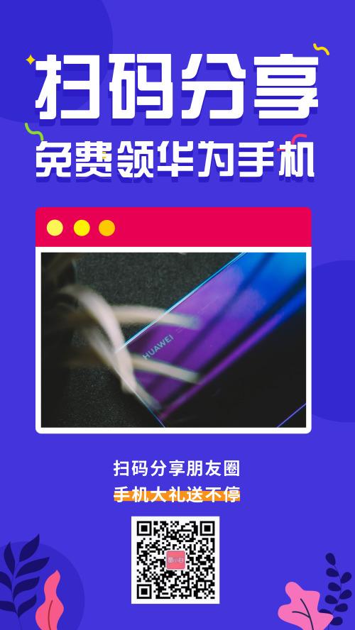 简约扁平扫码分享宣传海报