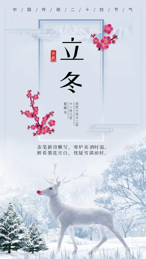 中国传统节气立冬节气手机海报