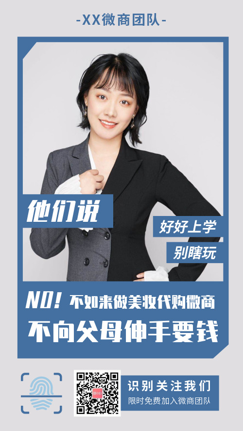 简约微商团队宣传引流海报