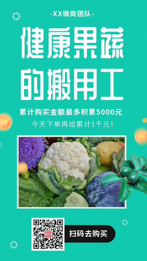 简约果蔬卖货宣传海报