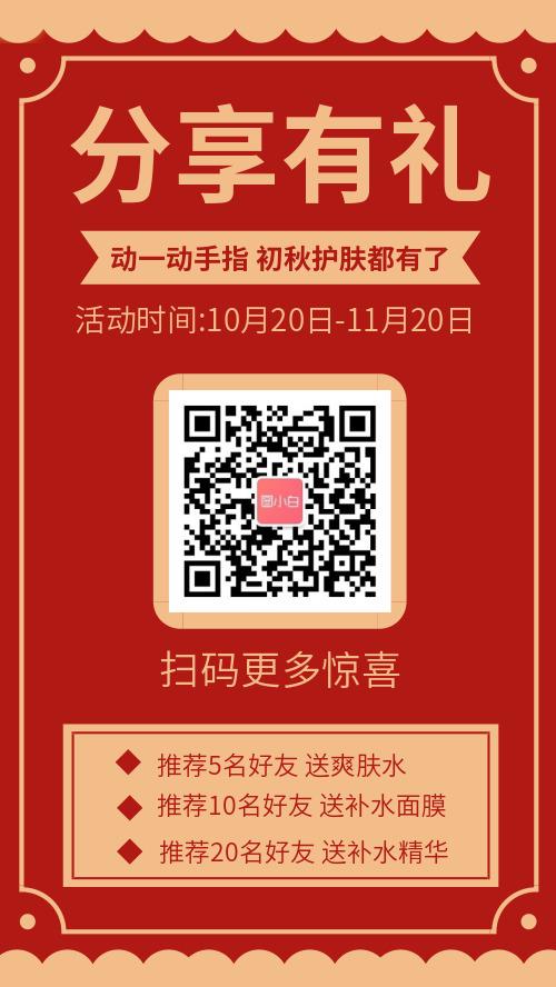 时尚红色扫码分享手机海报