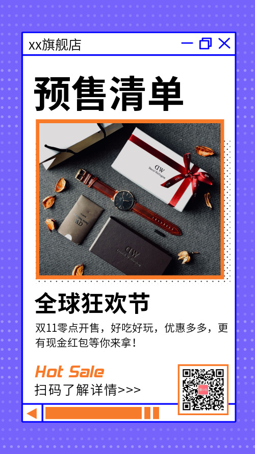 简约紫色双11预售清单宣传