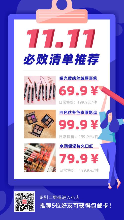 雙十一必敗清單微商店鋪產品促銷