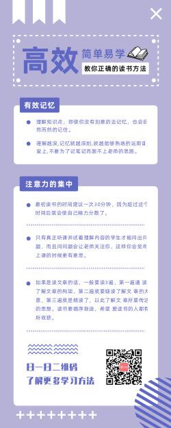 简约紫色高效学习方法营销长图
