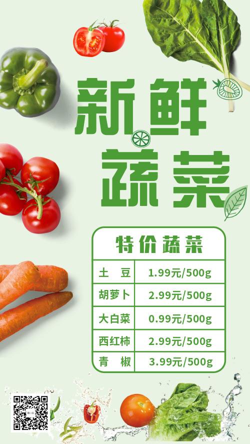 新鮮蔬菜店鋪特價蔬菜活動海報