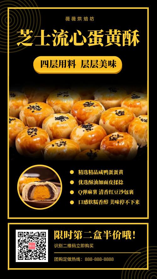 烘焙甜品美食蛋黄酥微商促销海报