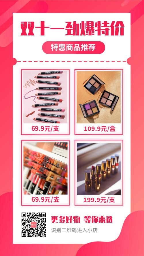 雙十一商品產品特價推薦促銷海報