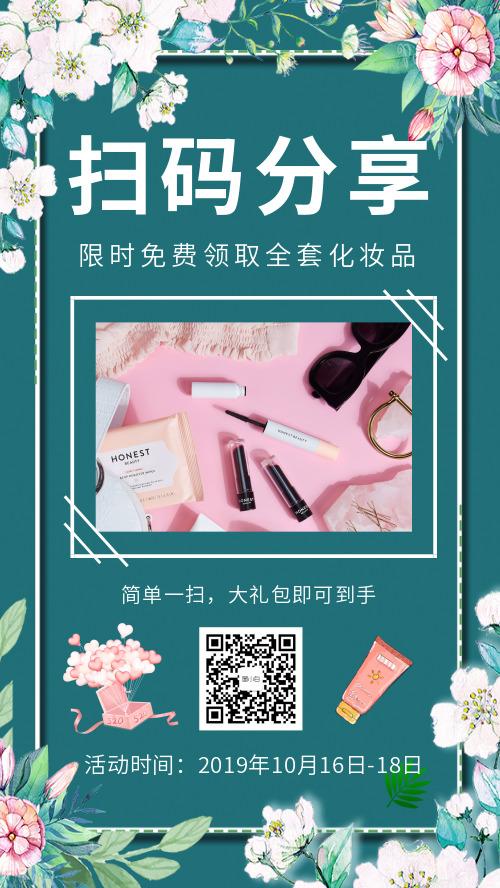 扫码分享领取化妆品手机海报
