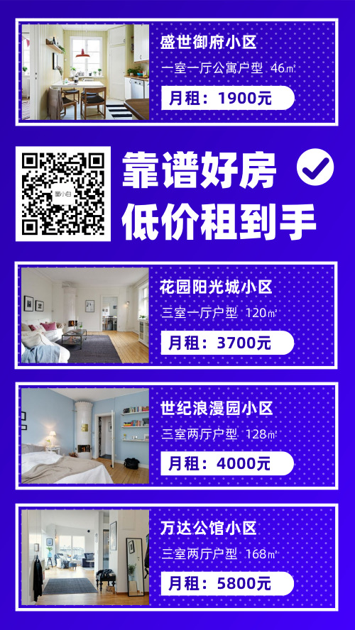 房屋中介租房公寓房地产出租海报
