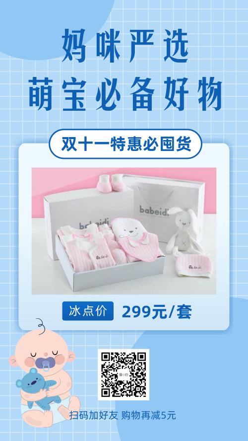 母嬰用品寶寶奶粉雙十一促銷海報