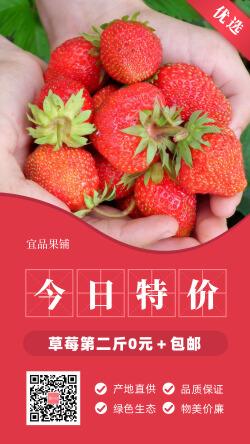 水果生鲜餐饮美食今日特价促销