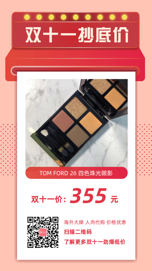 双十一微商代购美妆护肤产品促销