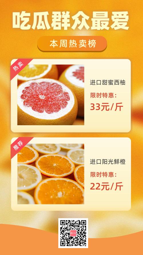 水果生鲜热卖榜单推荐促销海报