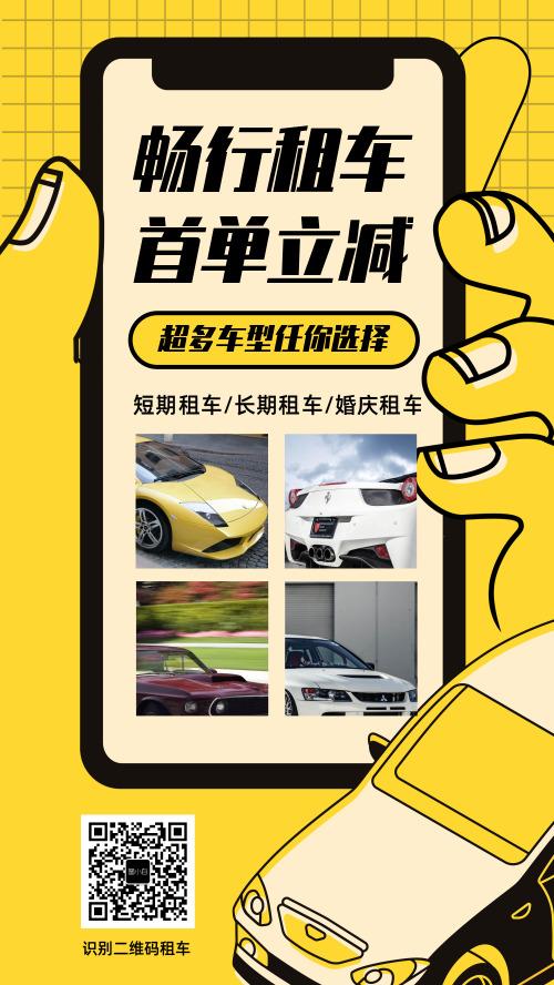 租车汽车租赁卖车网约车宣传海报