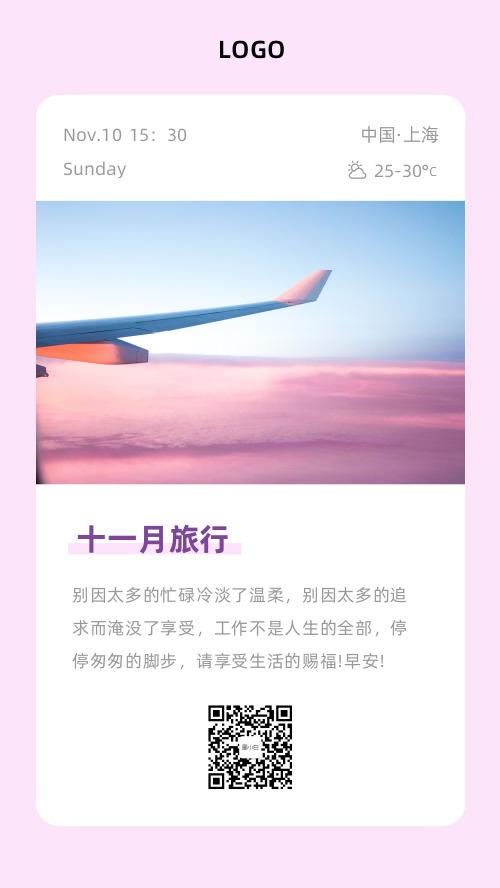 简约粉色飞机日签海报