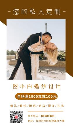 简约婚礼定制微商海报设计