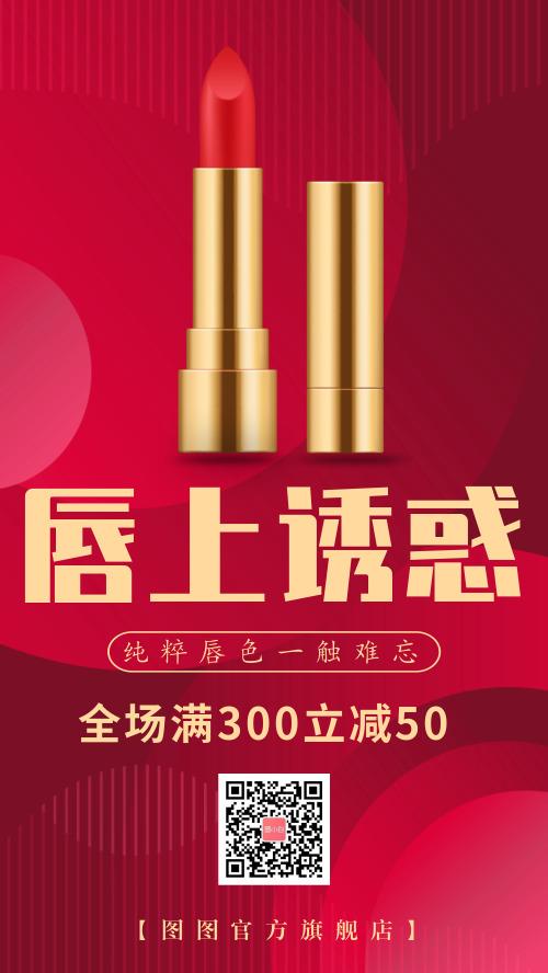 红色美妆促销宣传海报