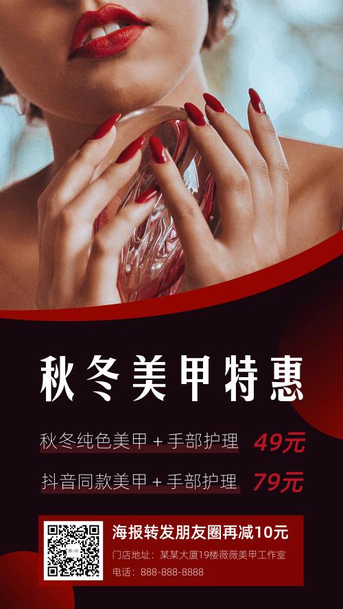 美甲美容工作室朋友圈宣传海报