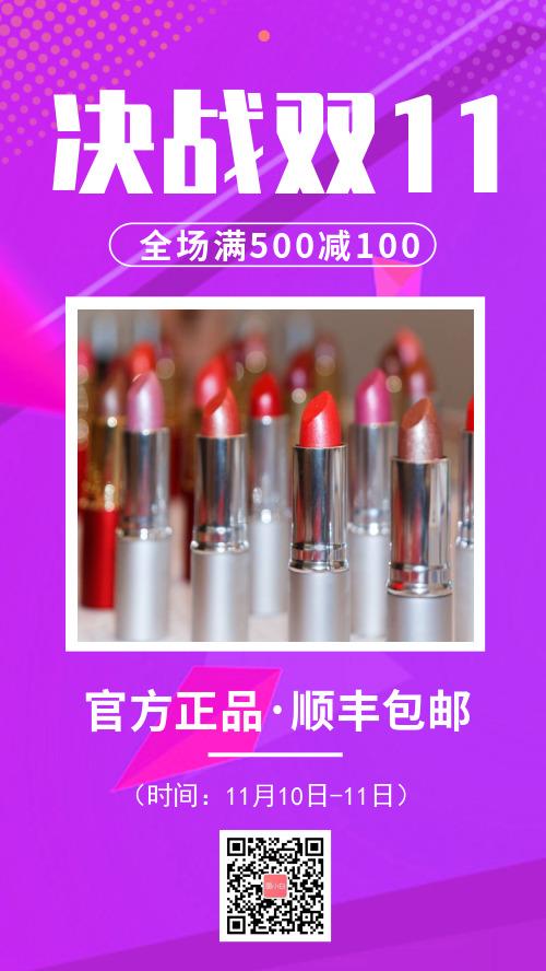 时尚双11化妆品促销海报