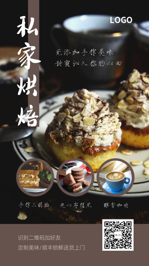 私家烘焙手作蛋糕甜品宣传海报