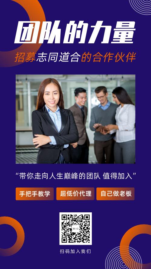 微商团队招募加盟宣传海报
