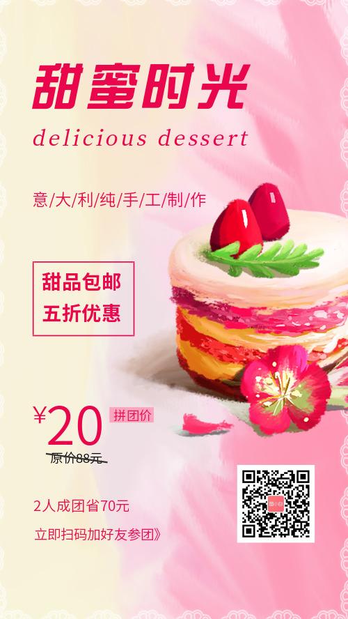 简约美食甜品宣传海报