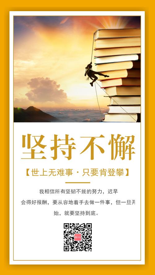 黃色簡約勵志宣傳海報