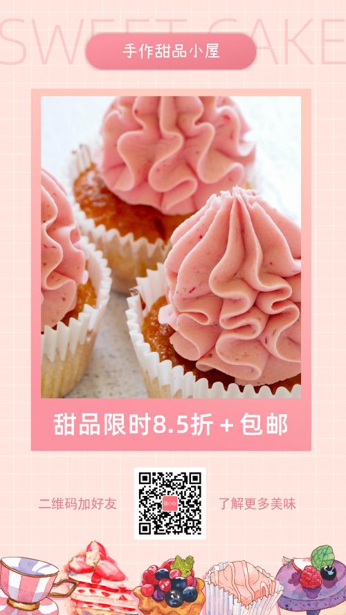 甜品烘焙蛋糕美食微信朋友圈海报