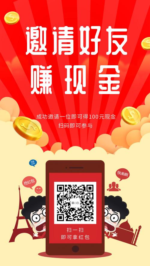 邀请好友扫码分享的现金手机海报