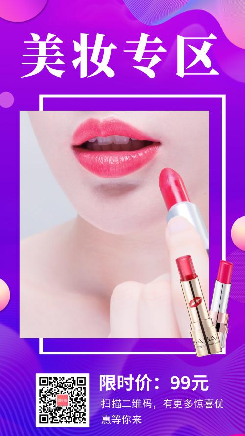 紫色美妆促销宣传红包