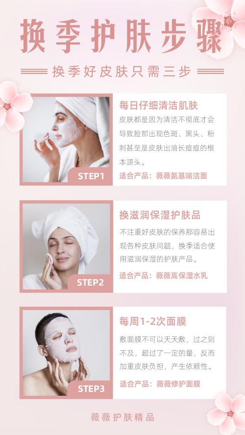 简约粉色换季护肤步骤