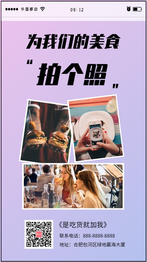 简约朋友圈美食晒单宣传海报
