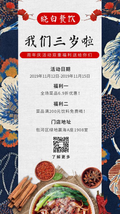 餐饮店周年庆活动福利微商海报