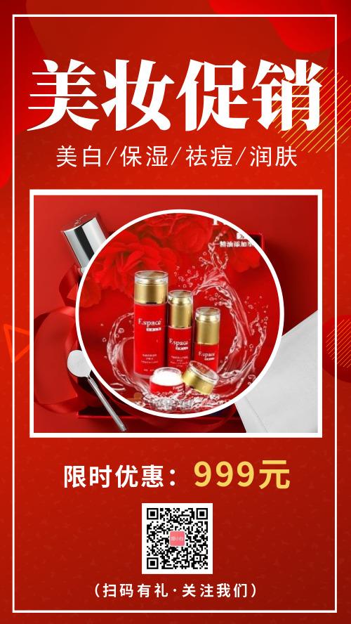 红色喜庆美妆促销海报