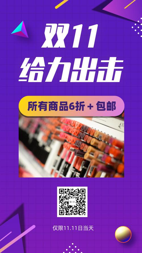 双十一产品促销活动微商海报