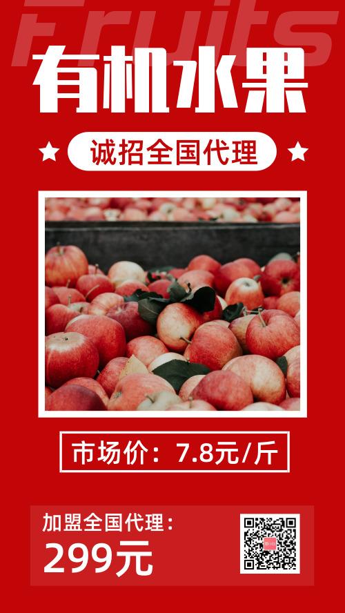 时尚红色水果代理宣传