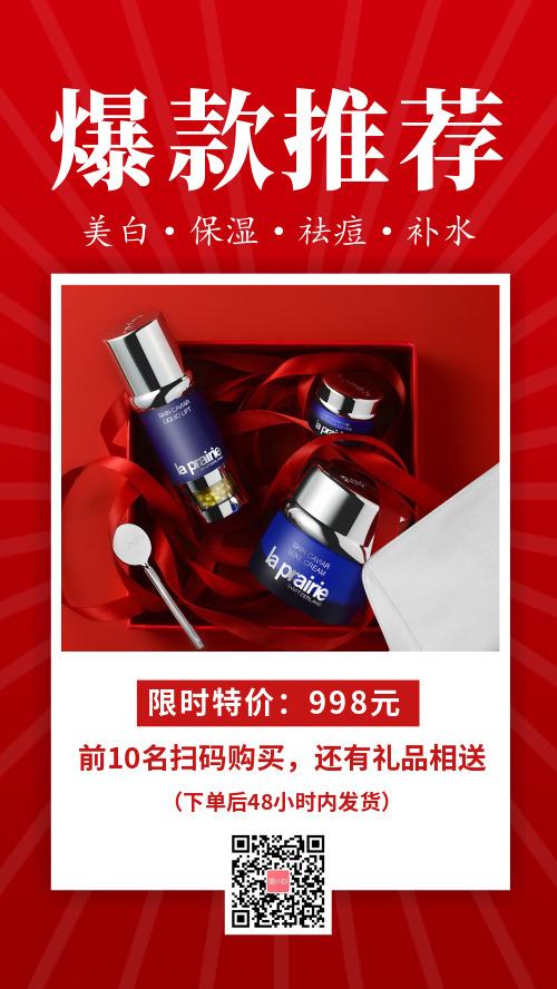 红色化妆品促销宣传海报