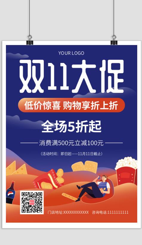 简约双十一零食大促销宣传海报